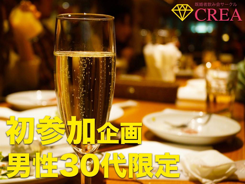 名古屋 既婚者飲み会 30代