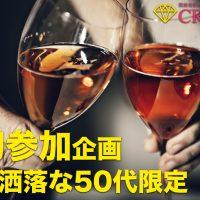 名古屋 既婚者飲み会 50代