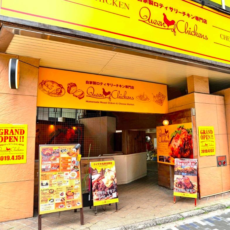 自家製ロティサリーチキン×ラクレットチーズ 名古屋 QUEEN OF CHICKENS 名駅店 入り口写真