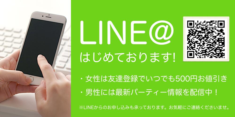 名古屋既婚者合コン LINE@