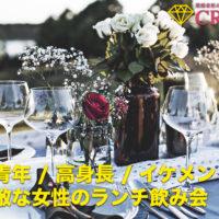 既婚者合コン 名古屋 イケメン男性