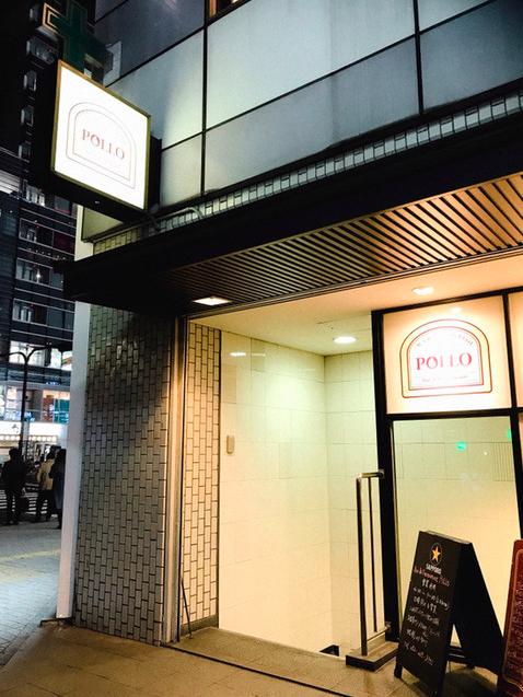 バー&レストラン ポロ 入り口写真