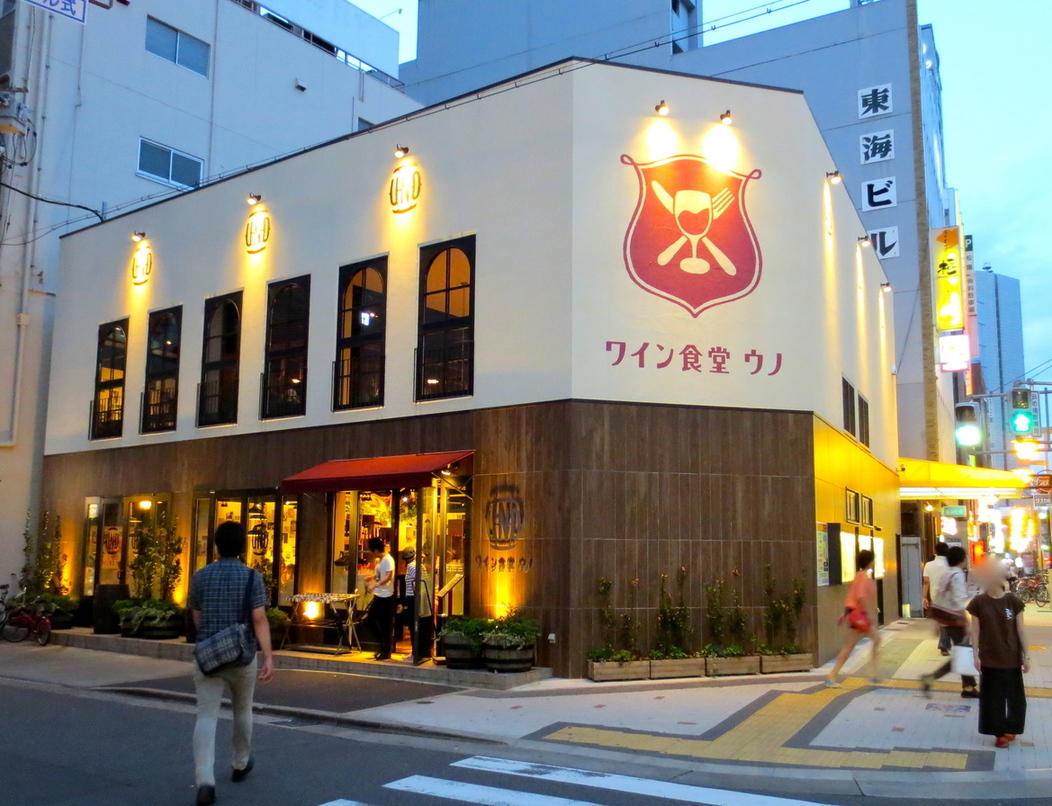 ワイン食堂ウノ 名駅4丁目店 入り口写真