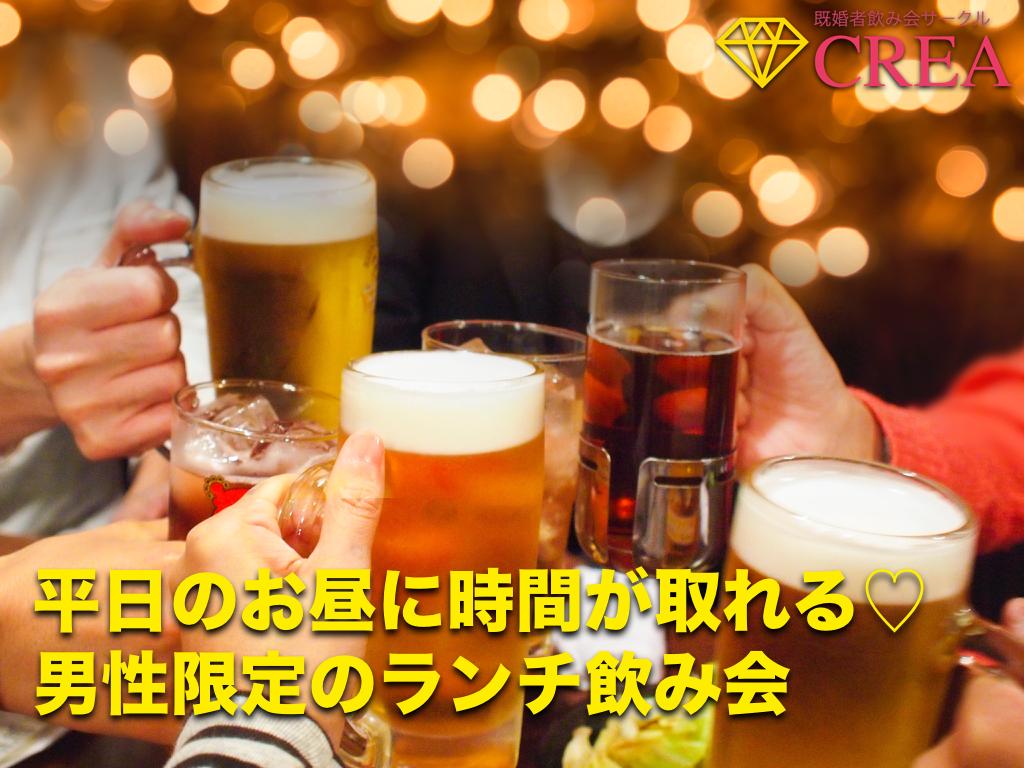 既婚者合コン 名古屋 平日