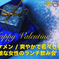 既婚者合コン 名古屋 バレンタイン