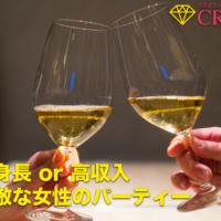 名古屋既婚者合コン 高収入