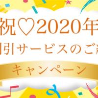 既婚者合コン 名古屋 キャンペーン