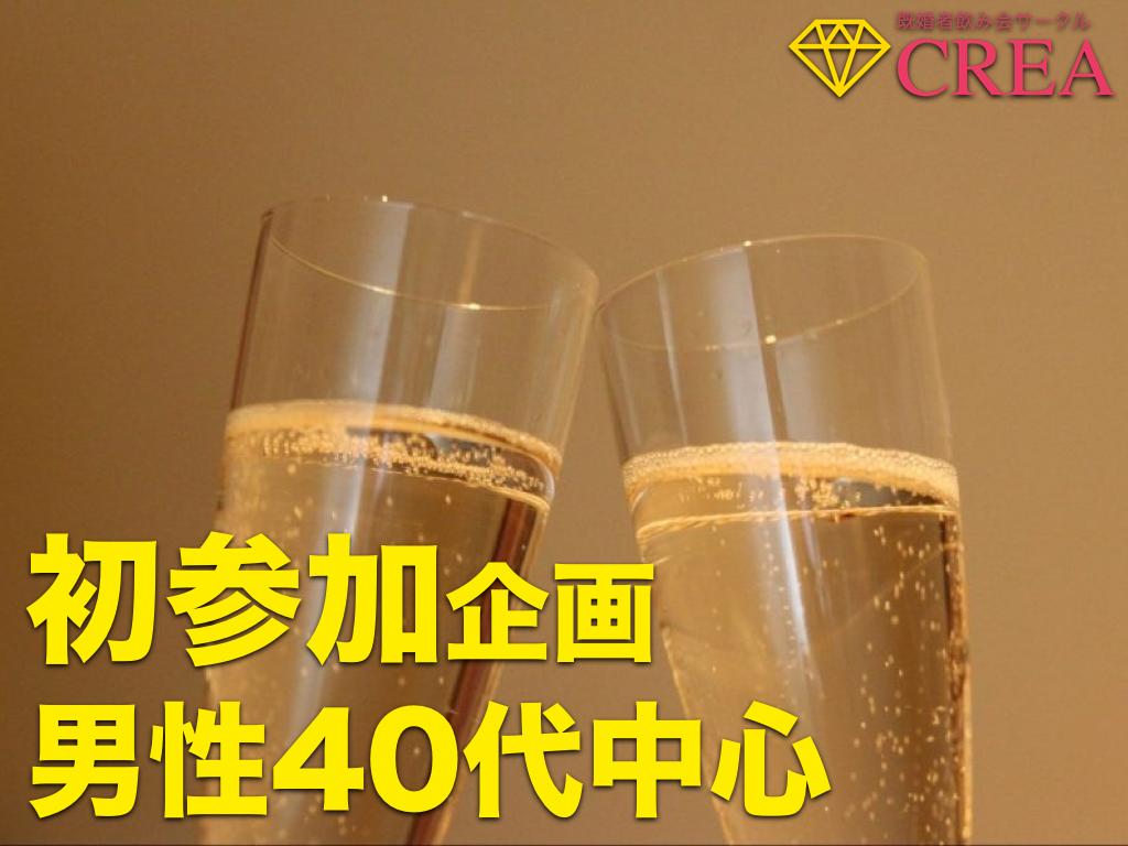 既婚者合コン 名古屋 40代