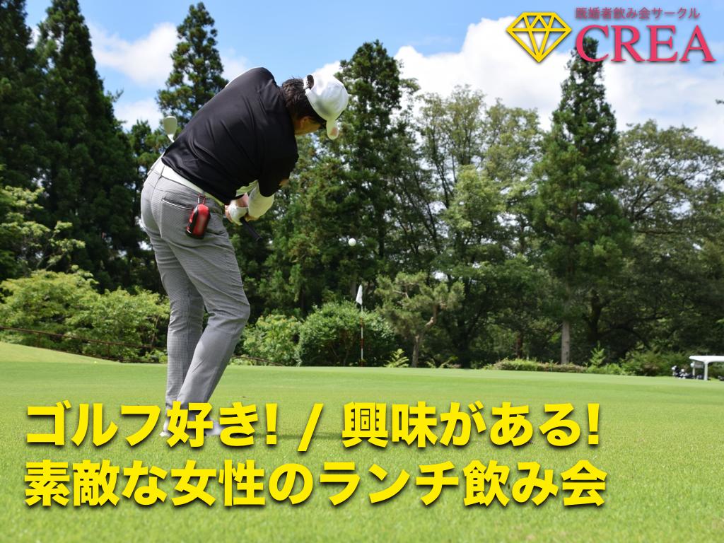 既婚者 ゴルフ 名古屋