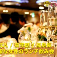 既婚者合コン 名古屋 高学歴