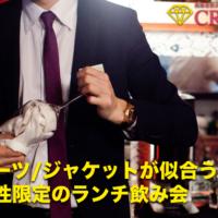 既婚者 名古屋 ジャケット