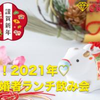 既婚者合コン 名古屋 2021年
