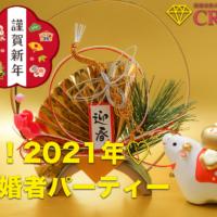 既婚者合コン 名古屋 2021