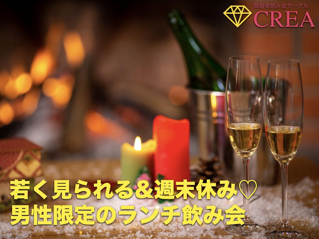 名古屋既婚者合コン 週末休み
